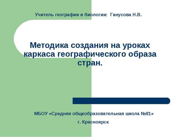 Методика создания на уроках каркаса географического образа стран. МБОУ «Сред...