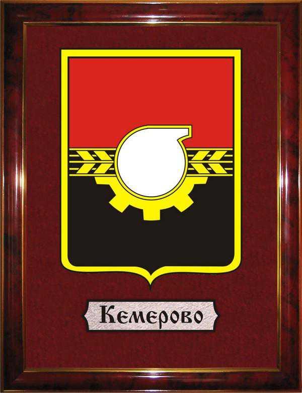 C:\Users\eMachines\Desktop\почта ТИК\города кемерово Gorod_Kemerovo.jpg