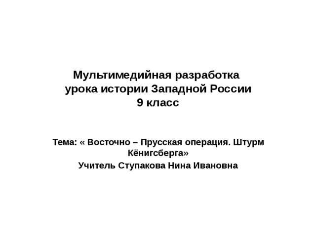 Мультимедийная разработка урока истории Западной России 9 класс Тема: « Восто...