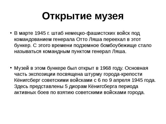 Открытие музея В марте 1945 г. штаб немецко-фашистских войск под командование...