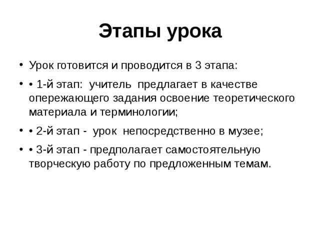 Этапы урока Урок готовится и проводится в 3 этапа: • 1-й этап: учитель предла...