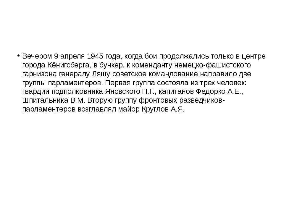 Вечером 9 апреля 1945 года, когда бои продолжались только в центре города Кён...