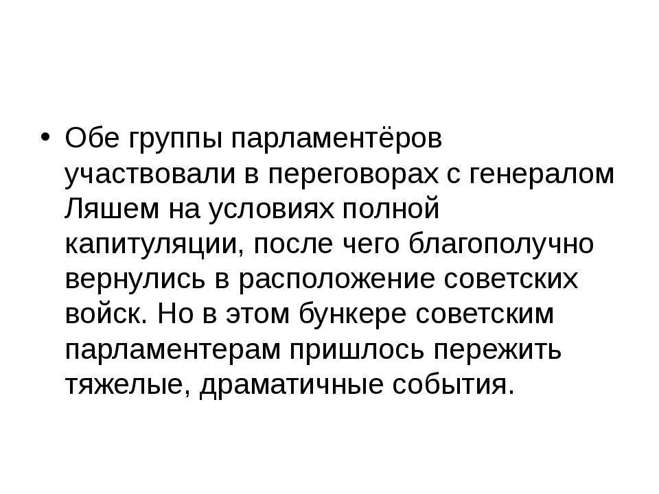 Обе группы парламентёров участвовали в переговорах с генералом Ляшем на усло...