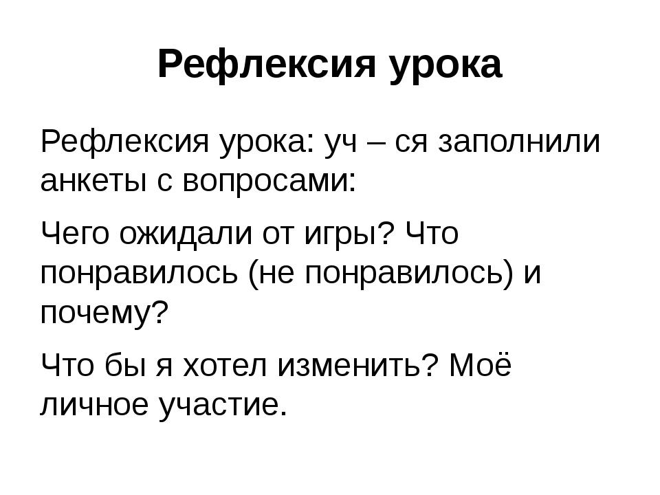 Рефлексия урока Рефлексия урока: уч – ся заполнили анкеты с вопросами: Чего о...