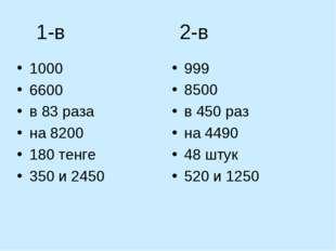 1-в 2-в 1000 6600 в 83 раза на 8200 180 тенге 350 и 2450 999 8500 в 450 раз н