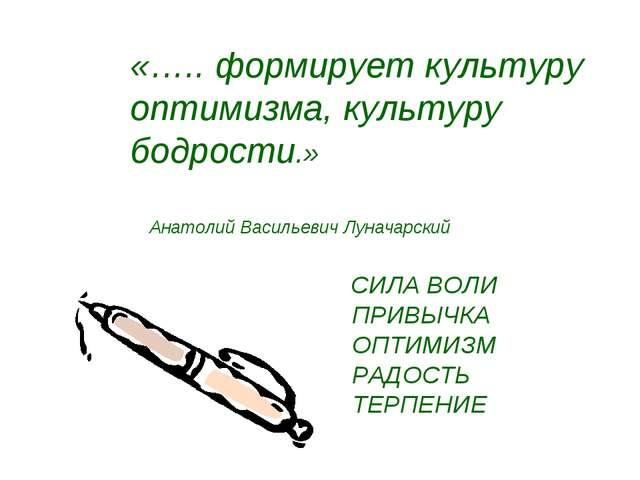 «….. формирует культуру оптимизма, культуру бодрости.» Анатолий Васильевич Лу...