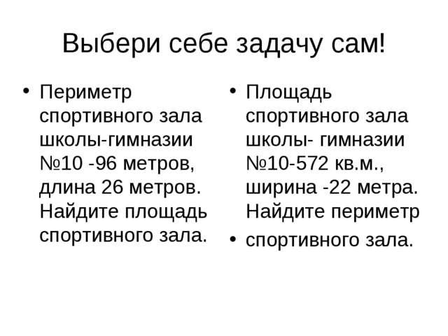 Выбери себе задачу сам! Периметр спортивного зала школы-гимназии №10 -96 метр...