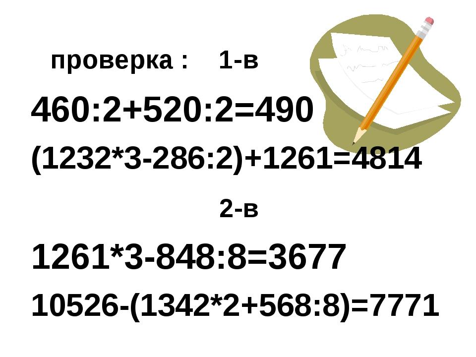 проверка : 1-в 460:2+520:2=490 (1232*3-286:2)+1261=4814 2-в 1261*3-848:8=367...