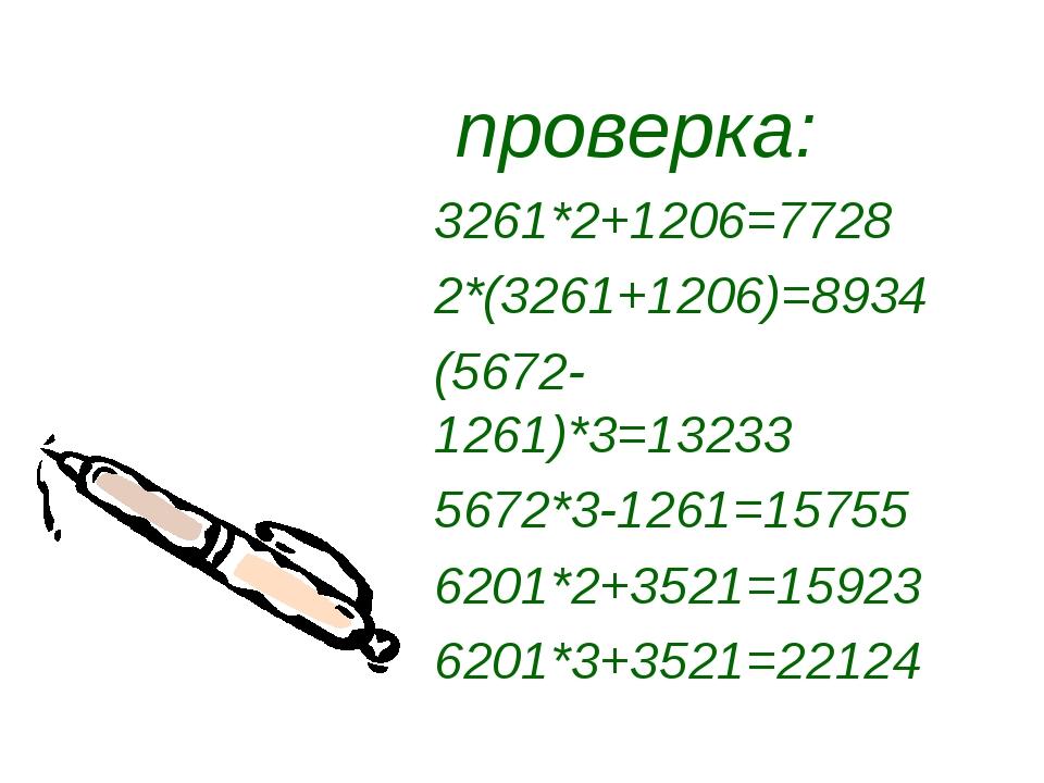 проверка: 3261*2+1206=7728 2*(3261+1206)=8934 (5672-1261)*3=13233 5672*3-126...
