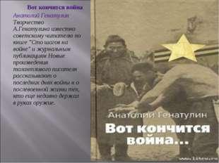 Вот кончится война Анатолий Генатулин Творчество А.Генатулина известно советс