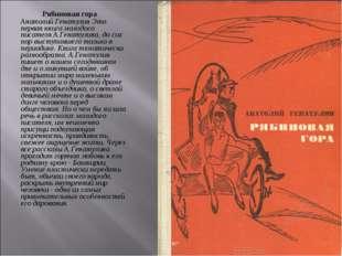 Рябиновая гора Анатолий Генатулин Это первая книга молодого писателя А.Генату