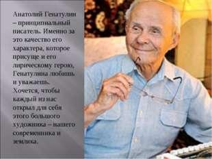 Анатолий Генатулин – принципиальный писатель. Именно за это качество его хара