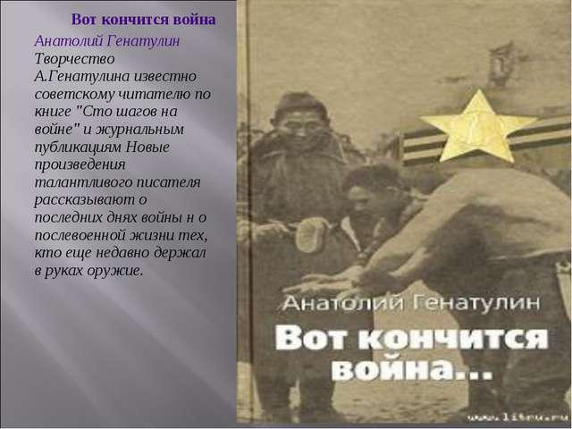 Вот кончится война Анатолий Генатулин Творчество А.Генатулина известно советс...