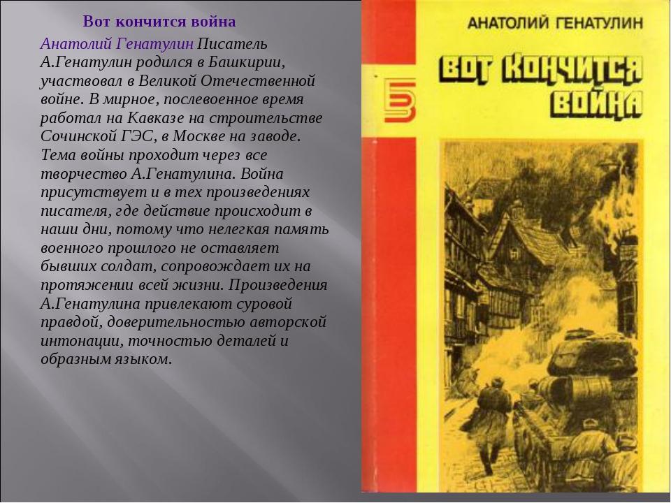 Вот кончится война Анатолий Генатулин Писатель А.Генатулин родился в Башкирии...
