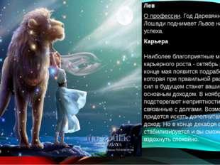 Лев О профессии. Год Деревянной Синей Лошади поднимает Львов на гребень успе