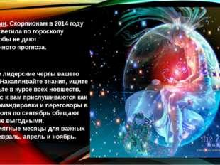 Скорпион О профессии. Скорпионам в 2014 году небесные светила по гороскопу Т