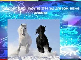 Гороскоп Павла Глобы на 2014 год для всех знаков зодиака