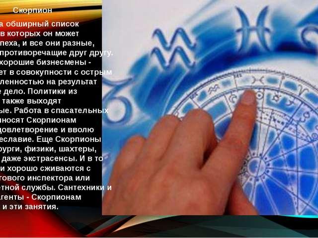 Скорпион У Скорпиона обширный список профессий, в которых он может добиться...