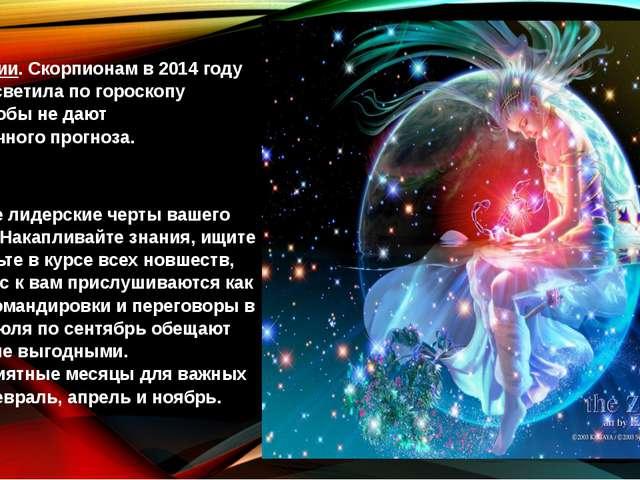 Скорпион О профессии. Скорпионам в 2014 году небесные светила по гороскопу Т...