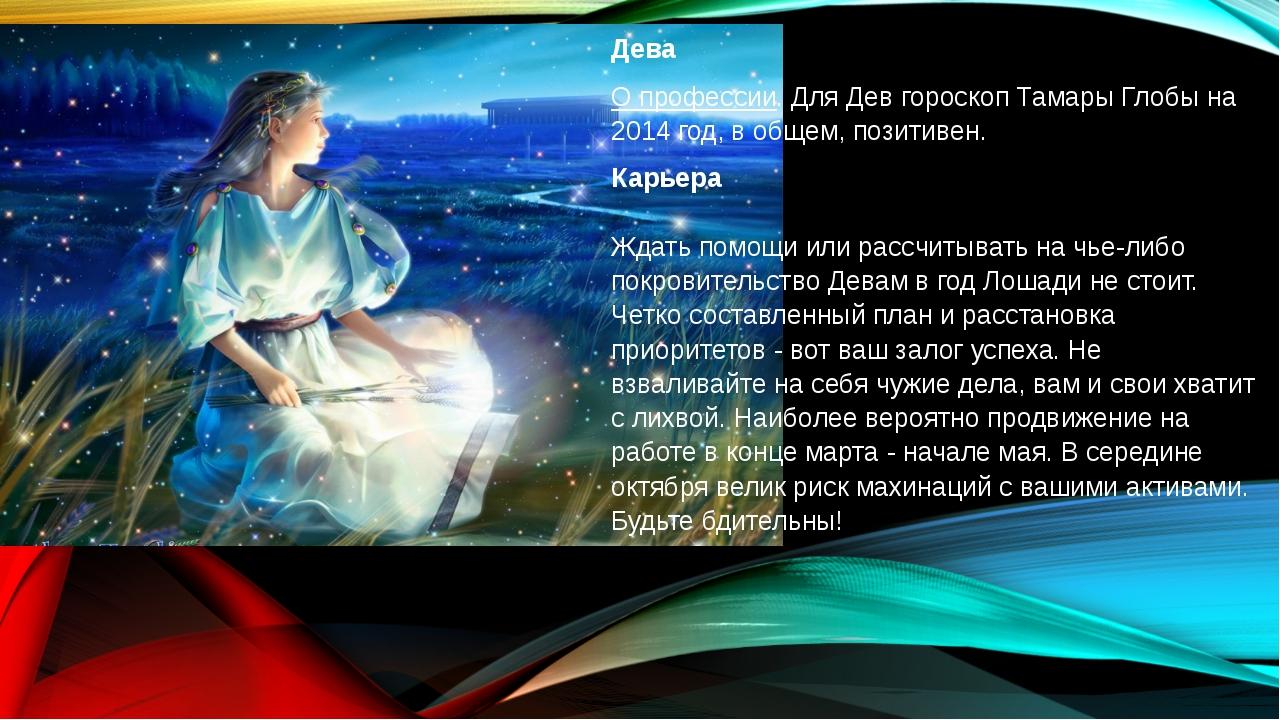 Дева О профессии. Для Дев гороскоп Тамары Глобы на 2014 год, в общем, позити...