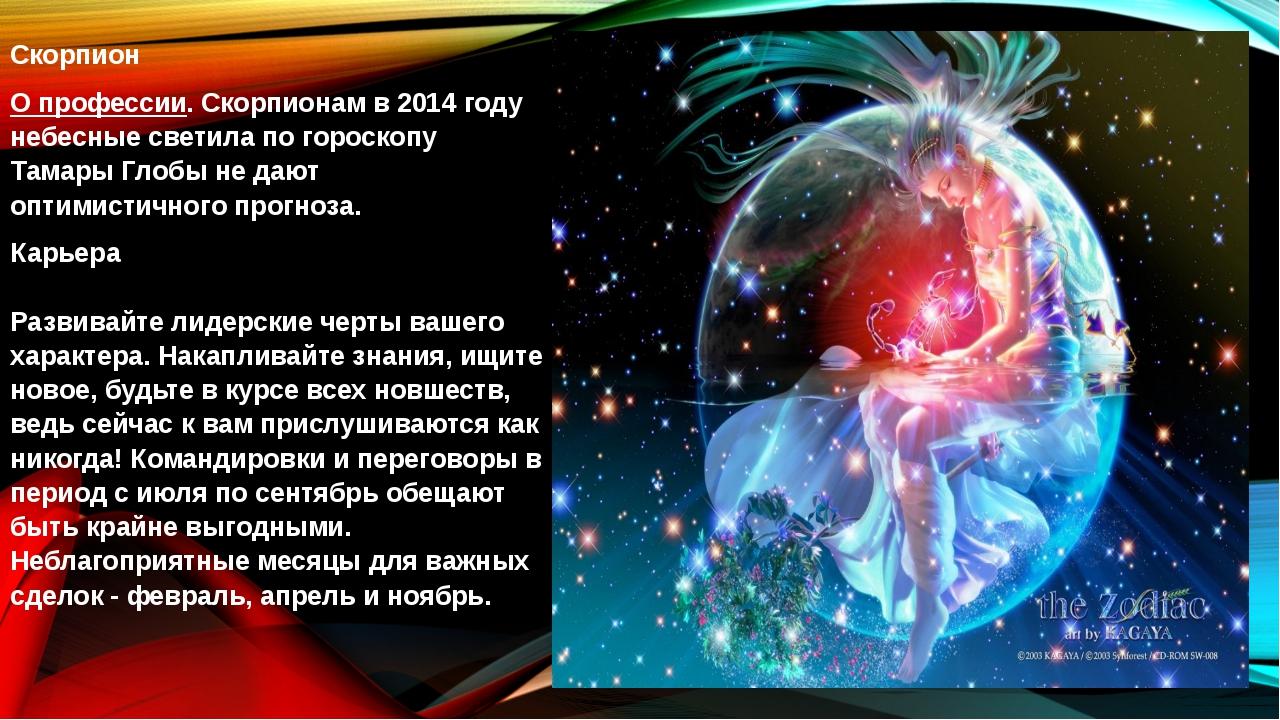 искуплений, мгновений, гороскоп на 3 ноября 2015 скорпион от глобы вывести запах после