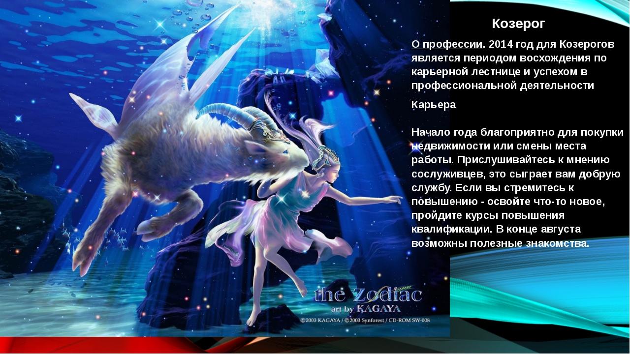 Козерог О профессии. 2014 год для Козерогов является периодом восхождения по...