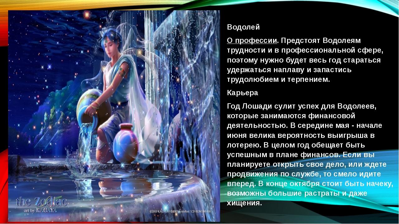 Картинки с описанием водолея