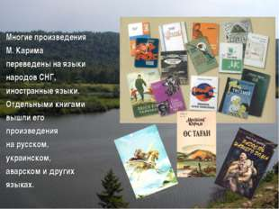 Многие произведения М. Карима переведены на языки народов СНГ, иностранные я