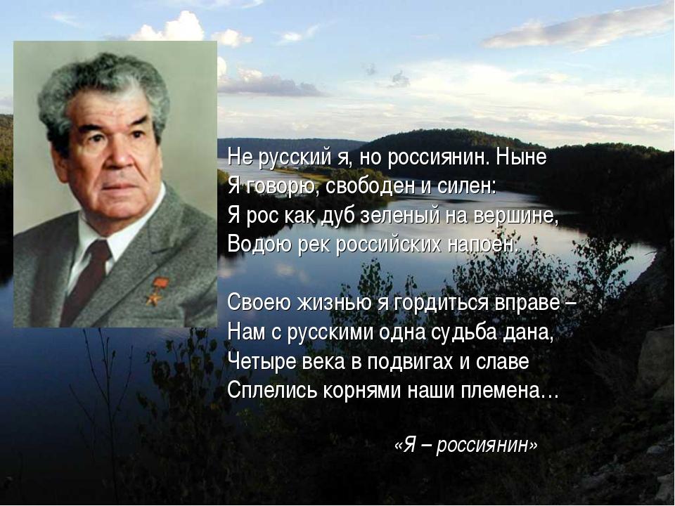 Не русский я, но россиянин. Ныне Я говорю, свободен и силен: Я рос как дуб зе...