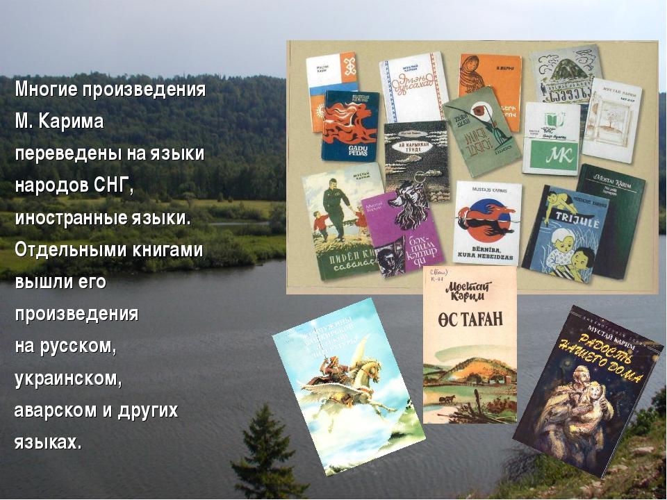 Многие произведения М. Карима переведены на языки народов СНГ, иностранные я...