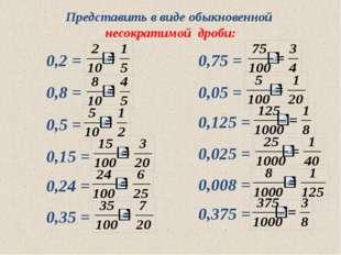 Представить в виде обыкновенной несократимой дроби: 0,2 = 0,8 = 0,5 = 0,15 =
