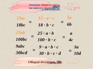 Сократите дробь: Общий делитель 3с. = = = Числитель и знаменатель дроби предс
