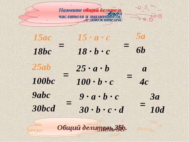 Сократите дробь: Общий делитель 3с. = = = Числитель и знаменатель дроби предс...