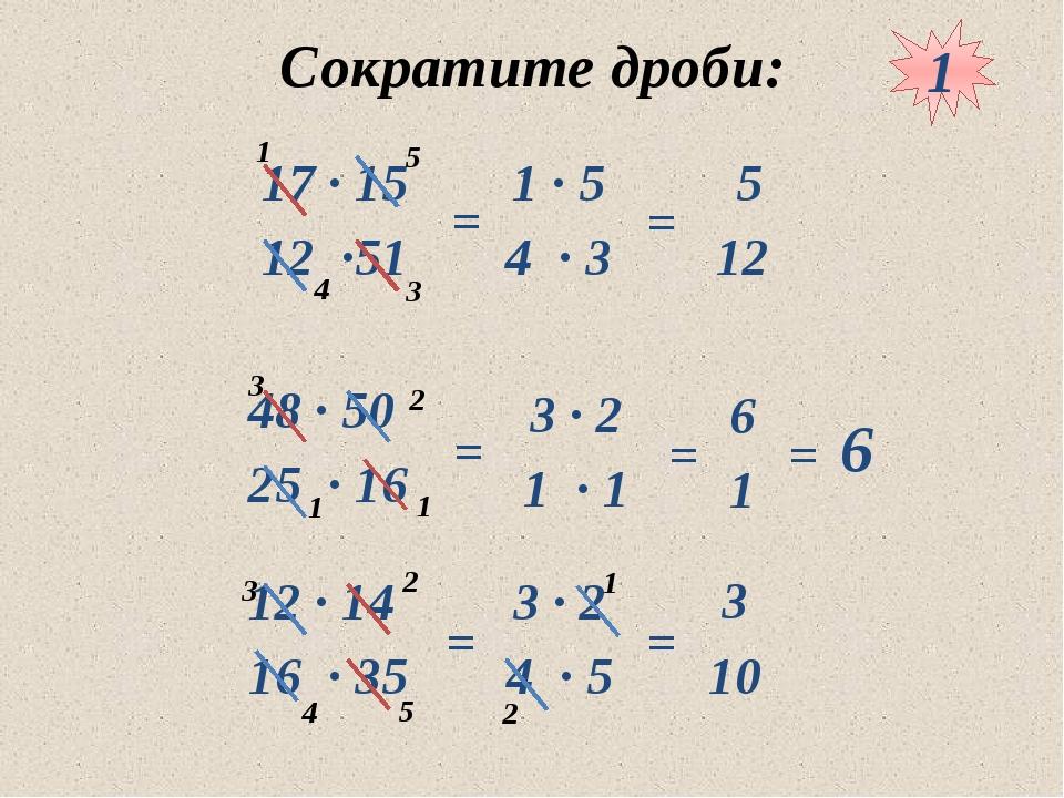 Сократите дроби: = = = = = 6 = = 1 1 3 4 5 1 3 1 2 5 3 4 2 2 1 17 · 15 12 ·51...