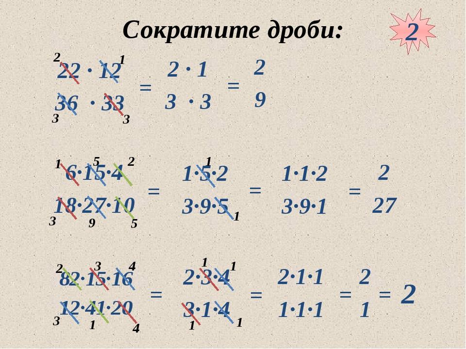 Сократите дроби: 2 = = = = = = = = = 2 2 3 3 1 3 9 1 1 3 1 1 22 · 12 36 · 33...