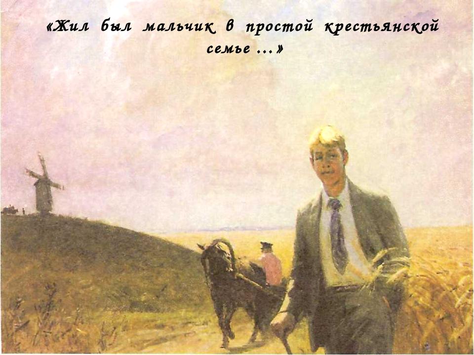 «Жил был мальчик в простой крестьянской семье …»