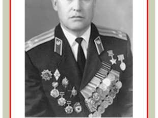 На Герой Советского Союза Ахтямов Сабир Ахтямович