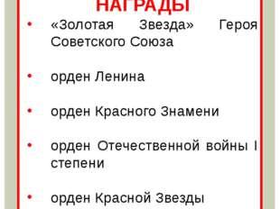 Ахтямов Сабир Ахтямович Почётный гражданин Казани НАГРАДЫ «Золотая Звезда» Г