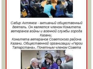 СабирАхтямов -активный общественный деятель. Он является членом Комитета в