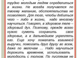 Я, Ахтямов Сабир Ахтямович, хочу обратиться к современной молодежи с добрыми