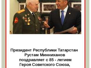 Президент Республики Татарстан Рустам Минниханов поздравляет с 85 - летием Г