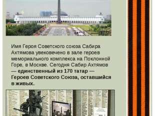 Имя Героя Советского союза Сабира Ахтямова увековечено в зале героев мемориа