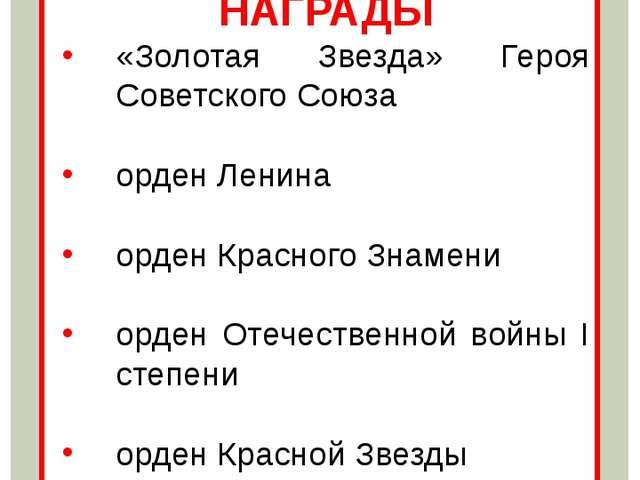 Ахтямов Сабир Ахтямович Почётный гражданин Казани НАГРАДЫ «Золотая Звезда» Г...