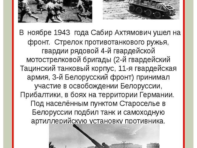 В ноябре 1943 года Сабир Ахтямович ушел на фронт. Стрелок противотанкового р...