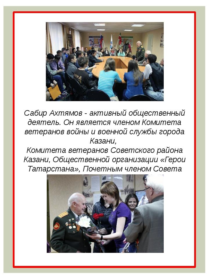 СабирАхтямов -активный общественный деятель. Он является членом Комитета в...