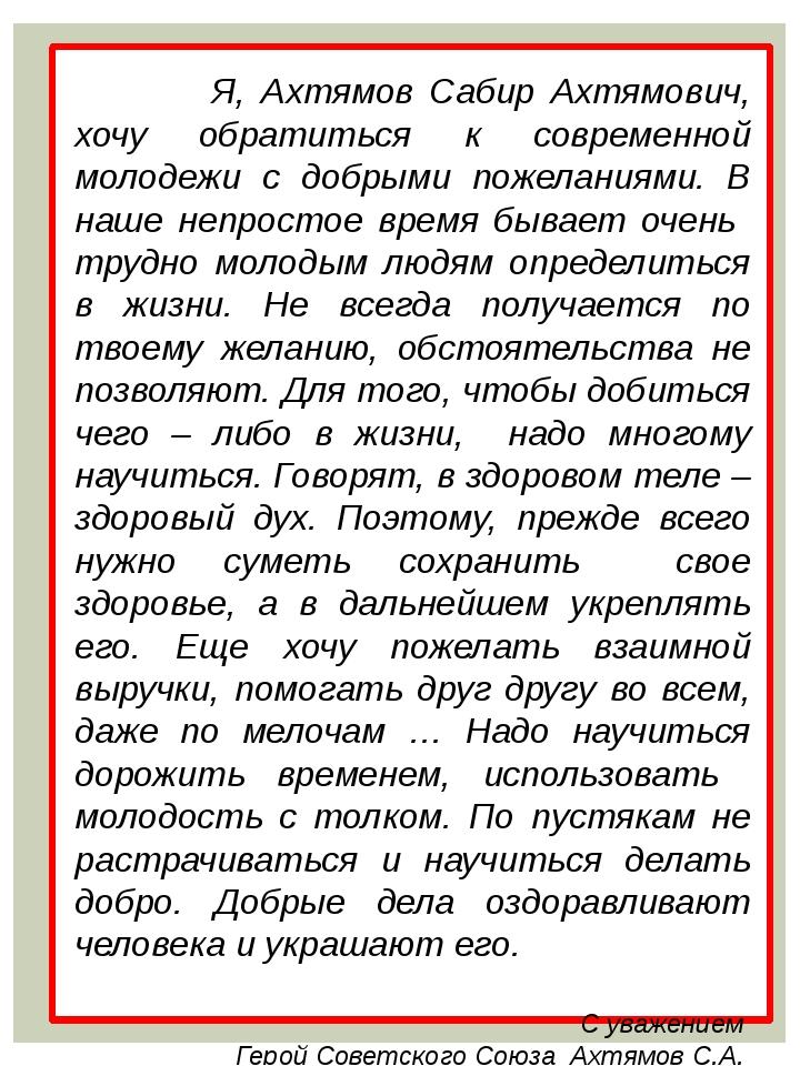 Я, Ахтямов Сабир Ахтямович, хочу обратиться к современной молодежи с добрыми...