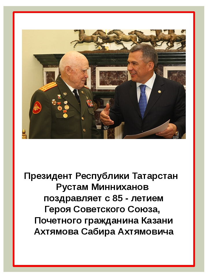 Президент Республики Татарстан Рустам Минниханов поздравляет с 85 - летием Г...