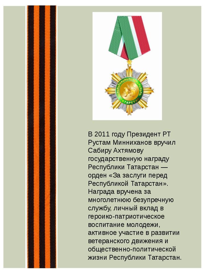 В 2011 году Президент РТ Рустам Минниханов вручил Сабиру Ахтямову государств...