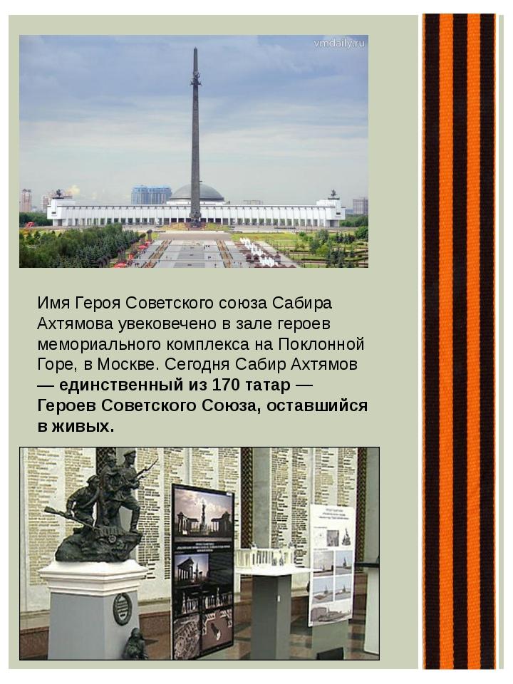 Имя Героя Советского союза Сабира Ахтямова увековечено в зале героев мемориа...
