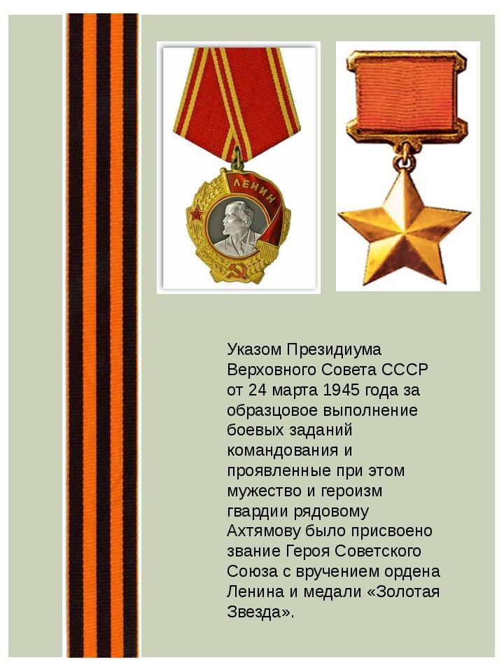 Указом Президиума Верховного Совета СССР от 24 марта 1945 года за образцовое...
